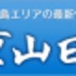 """""""アメリカ人歴史研究…"""