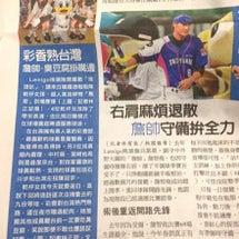 台湾遠征 ~ニュース…