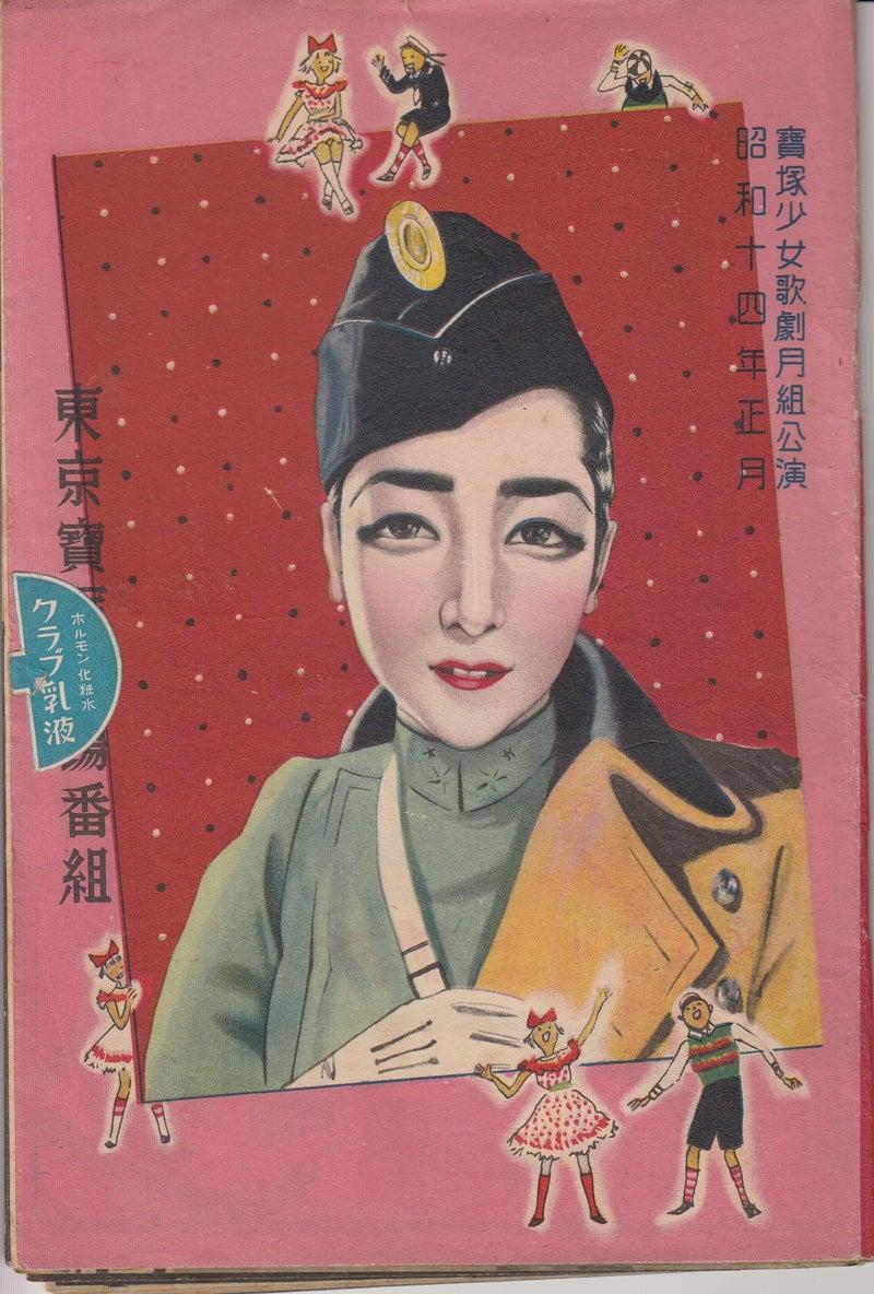 昭和初期の宝塚歌劇団とその時代(19)昭和14年1月