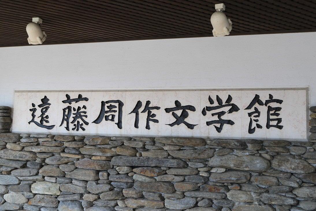 長崎 市 遠藤 周作 文学 館