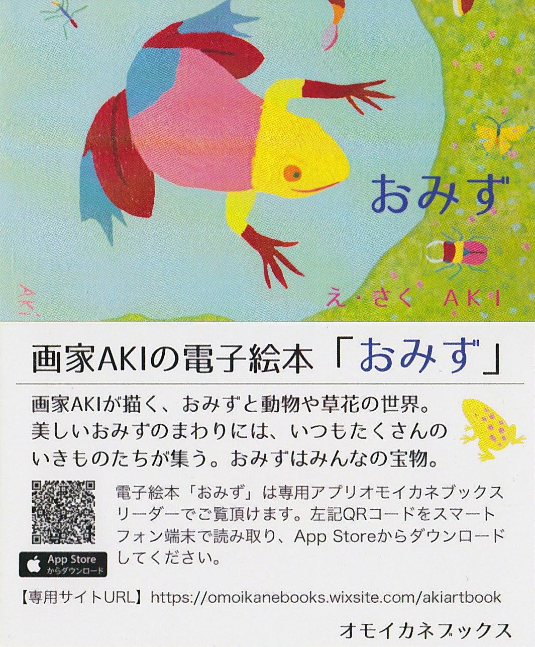 画家AKI イベント情報