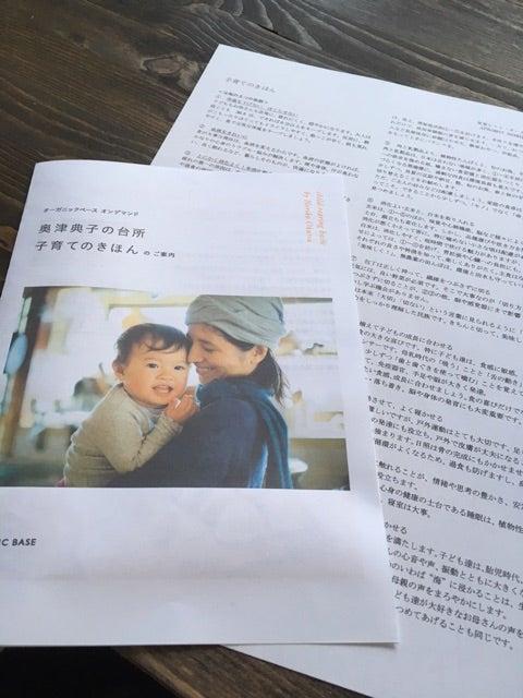 オーガニックベース 奥津典子さん『子育てのきほん』の茶話会に参加 ...