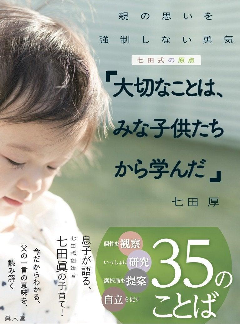 親の思いを強制しない勇気 七田式の原点「大切なことは、みな子供たちから学んだ」