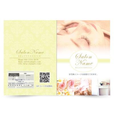 エレガントパンフレット,美容サロンの高級感割引券