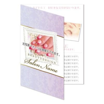 可愛いパンフレット制作,サロンクーポン券印刷
