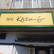 麺屋 Kazu-G …