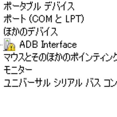 zenfone3 ADBドライバの手動インストール Windowsの記事に添付されている画像