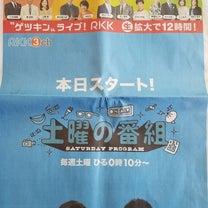 またしても激変⁉`17春 熊本テレビ・ラジオ改編速報 第2弾の記事に添付されている画像