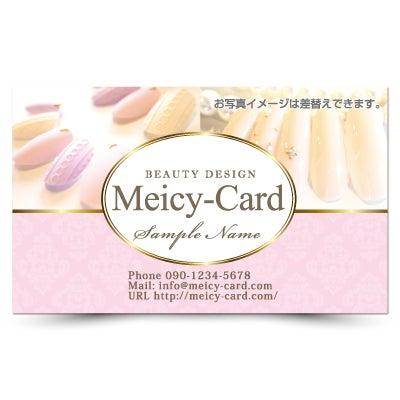 サロン名刺,サロンショップカード作成,鍼灸名刺印刷,美容名刺