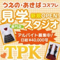 TPK見学アルバイト募集!!!の記事に添付されている画像