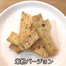 米粉ビスコッティの「味・歯ごたえ・固さ」3つにおいて「完璧!!」といったくらい好きなお菓子でしたの記事より