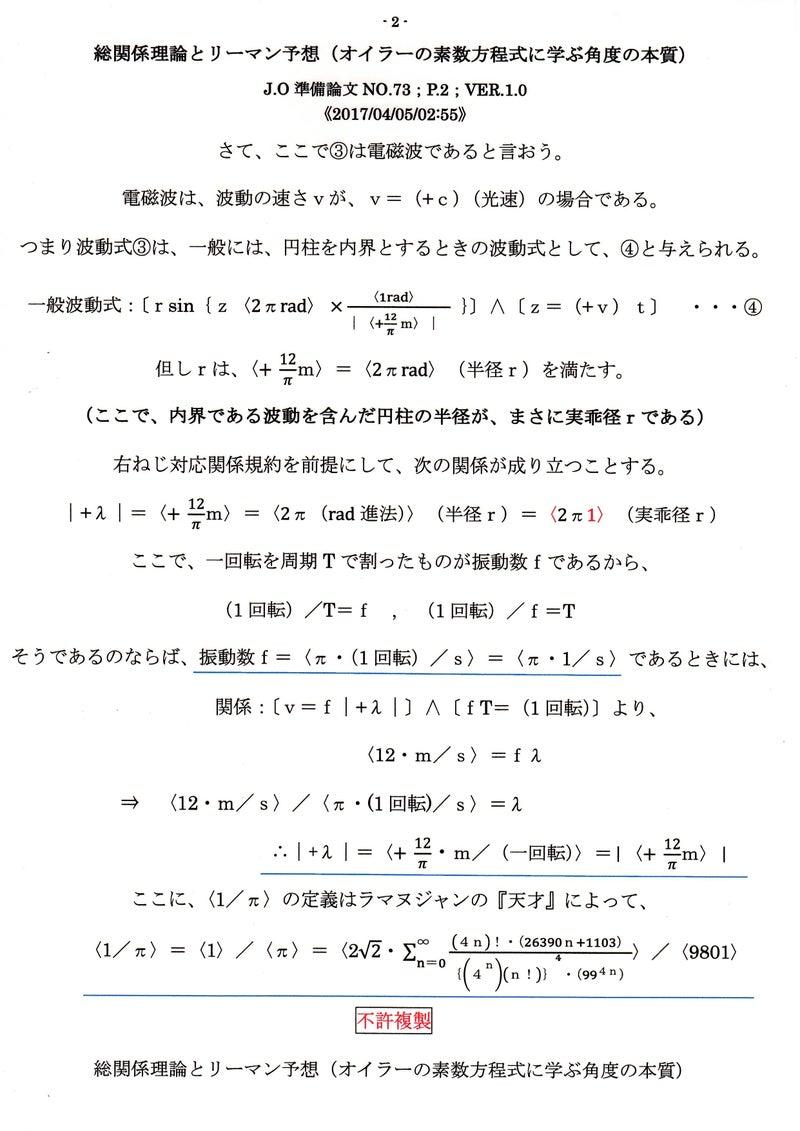 総関係理論とリーマン予想(オイ...