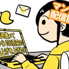 〈あと5日!〉期間限定マンガ動画配信中!!の記事より