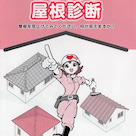 「屋根診断」冊子進呈の記事より