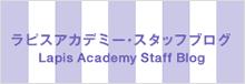 ラピスアカデミースタッフブログ