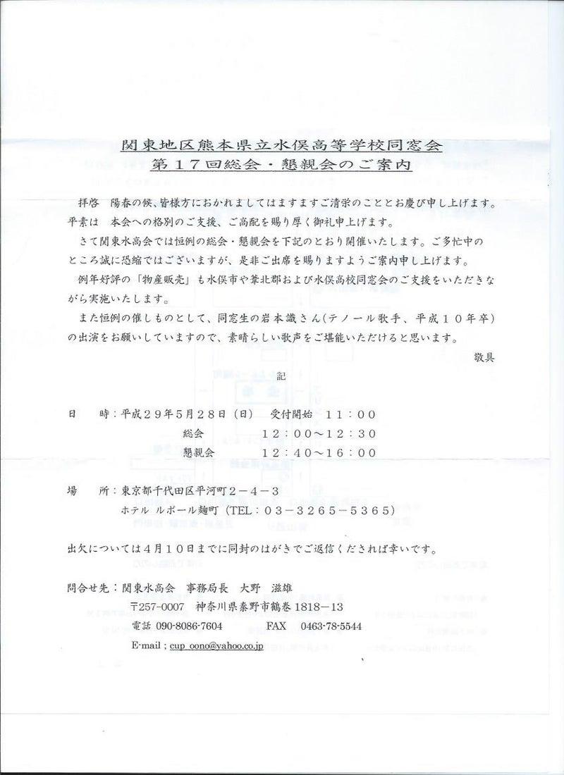 5/28(日)関東地区熊本県立水俣...