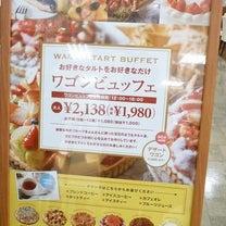 デリス・デュ・パレ タルト食べ放題の記事に添付されている画像