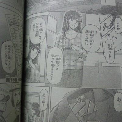 ドメスティックな彼女 第136話 ~ 卒業式 ~の記事に添付されている画像