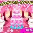 桜ウェディングアイル…