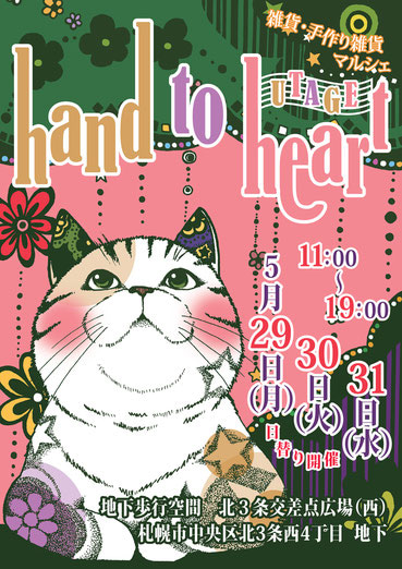 hand_to_heart_vol30