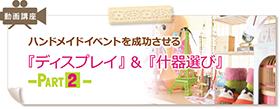 ハピ活勉強会3月テーマ<ハンドメイドイベントを成功させる『ディスプレイ』&『什器選び』~Part 1 ~>