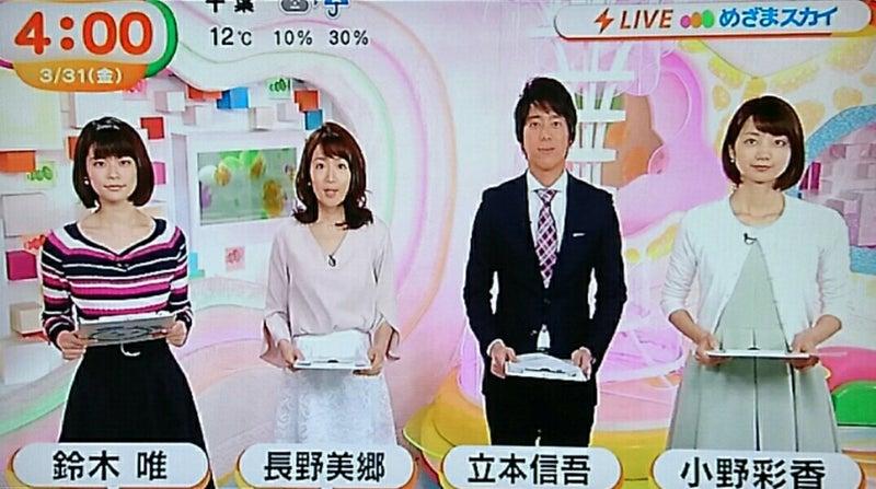 小野彩香 フライデー