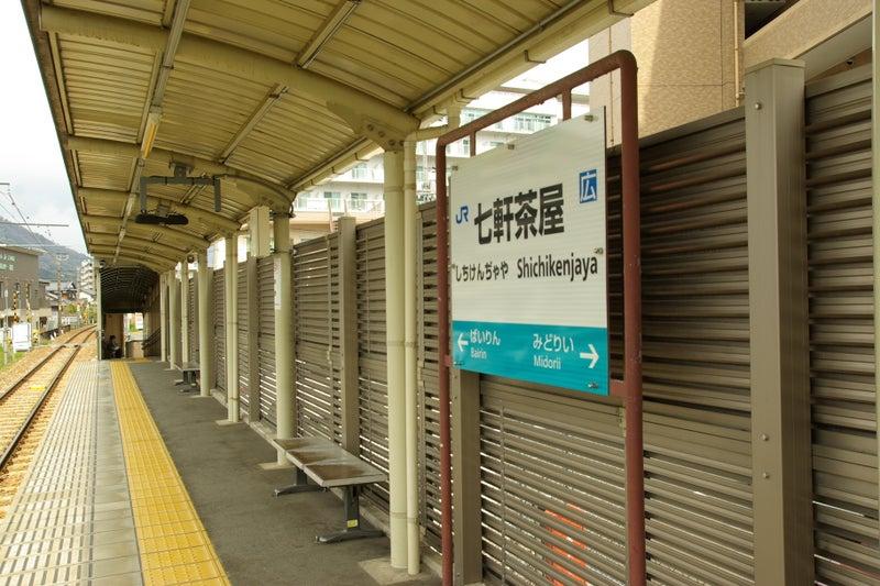 可部線 上八木駅、七軒茶屋駅で...