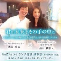 黒岩功さん&畠山さん…