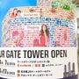 JR ゲートタワー …