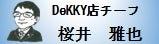 DeKKY店チーフ 桜井