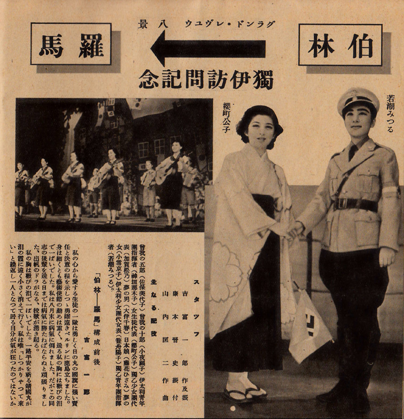 昭和初期の宝塚歌劇団とその時代(20)昭和14年1月