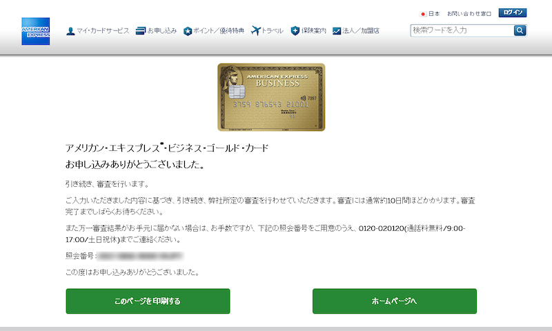 amex business gold 20170322
