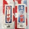 「冷やし中華」の幟始めましたの画像