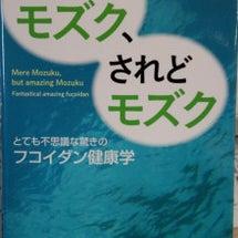 フコイダン健康学の本