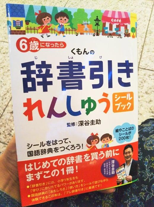 06d62b601f76 テキスト☆くもんの辞書引きれんしゅうシールブック | にゃんこのブログ