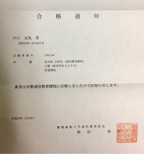 発表 慶應 大学 合格