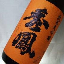 秀鳳 日本酒 磨き2…