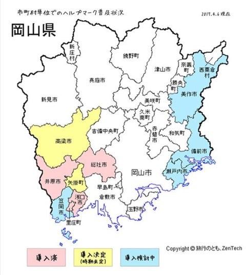 岡山県の市町村歌一覧 - Japanes...