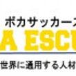 BOCA CUP 第…