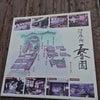 土鍋料理教室♪in伊賀 長谷園の画像