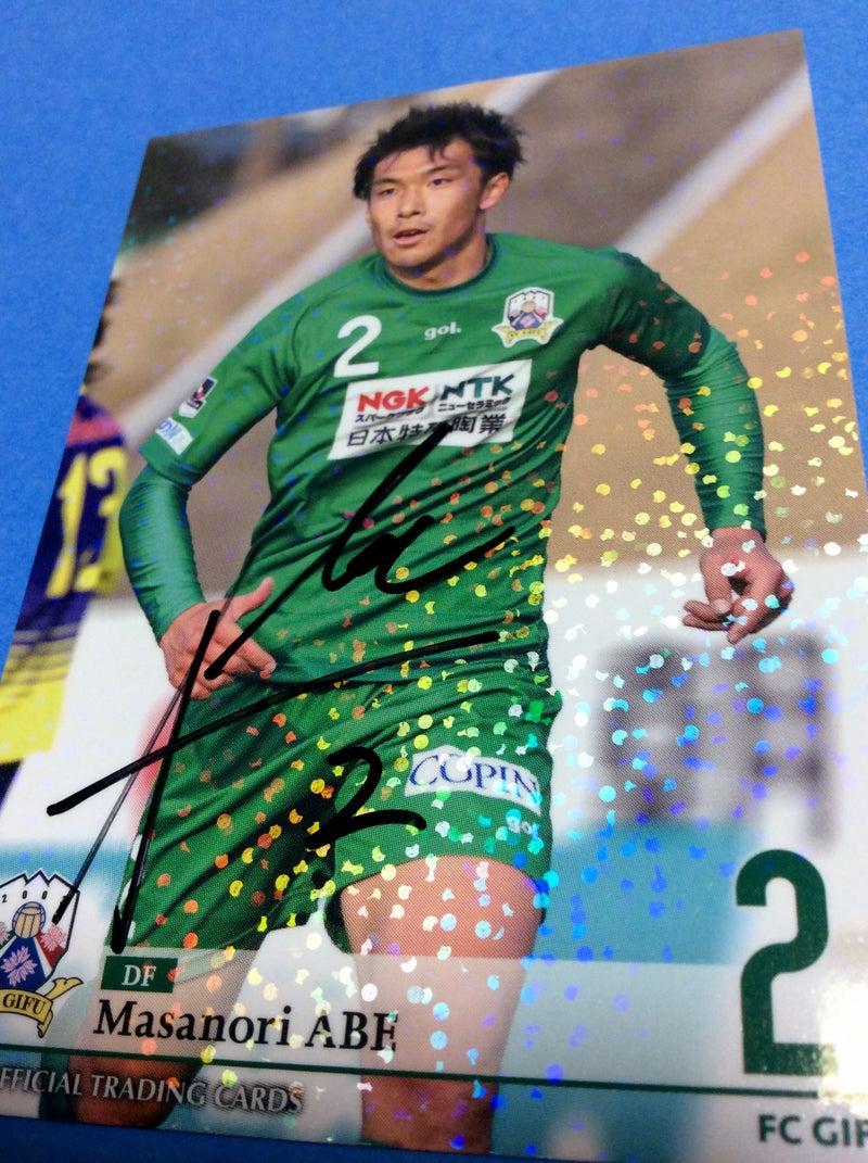 FC岐阜の選手からいただいたサイ...