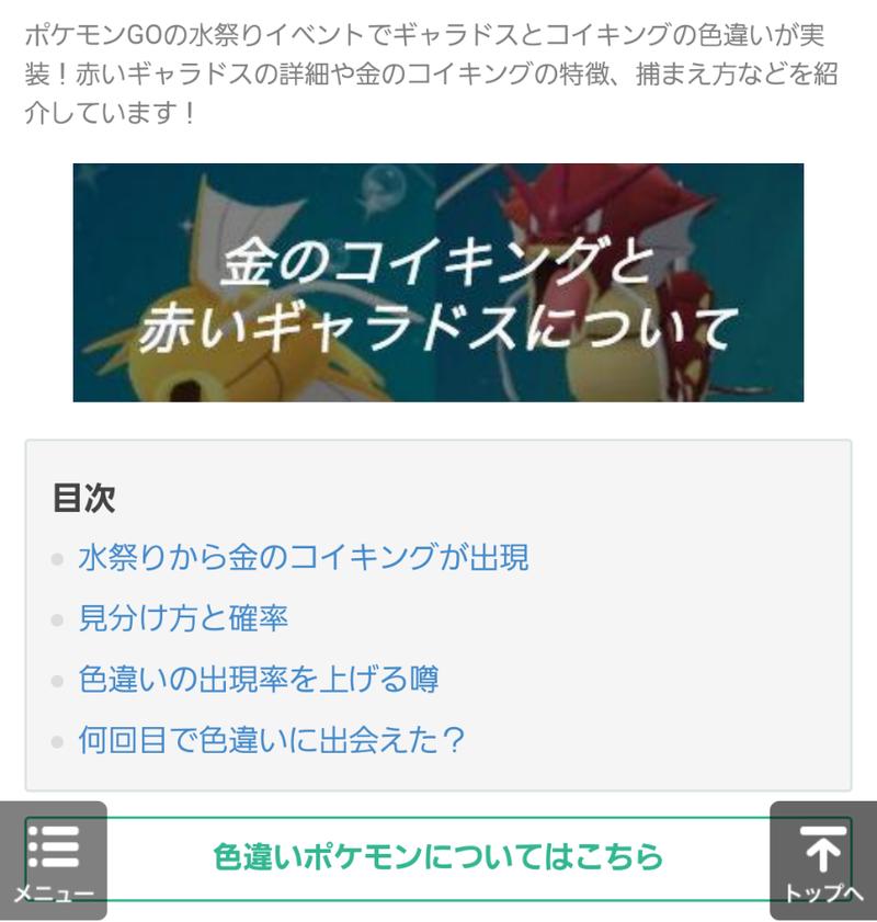 で 色 違い コイキング 帽子 【よくわかるポケモン解説】コイキング編