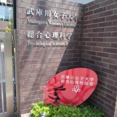 石川道子先生のカウンセリング①の記事に添付されている画像