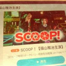 スクープ!SCOOP…