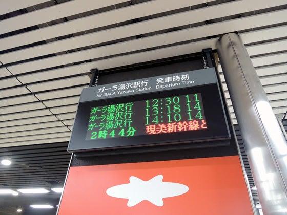 湯沢 駅 ガーラ