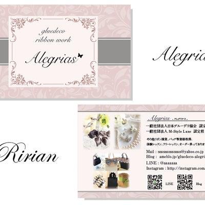 鹿児島グルーデコ®︎教室 「ALEGRIAS」様 ショップカード♡の記事に添付されている画像
