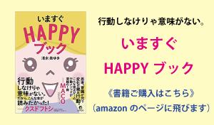 HAPPYブック