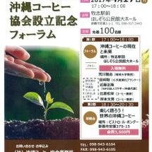 4月17日開催 沖縄…