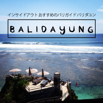 DAY IN THE LIFE!プロサーファー☆ヒラテツのBLOG-Balidayung