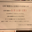 GW期間中の営業日の…